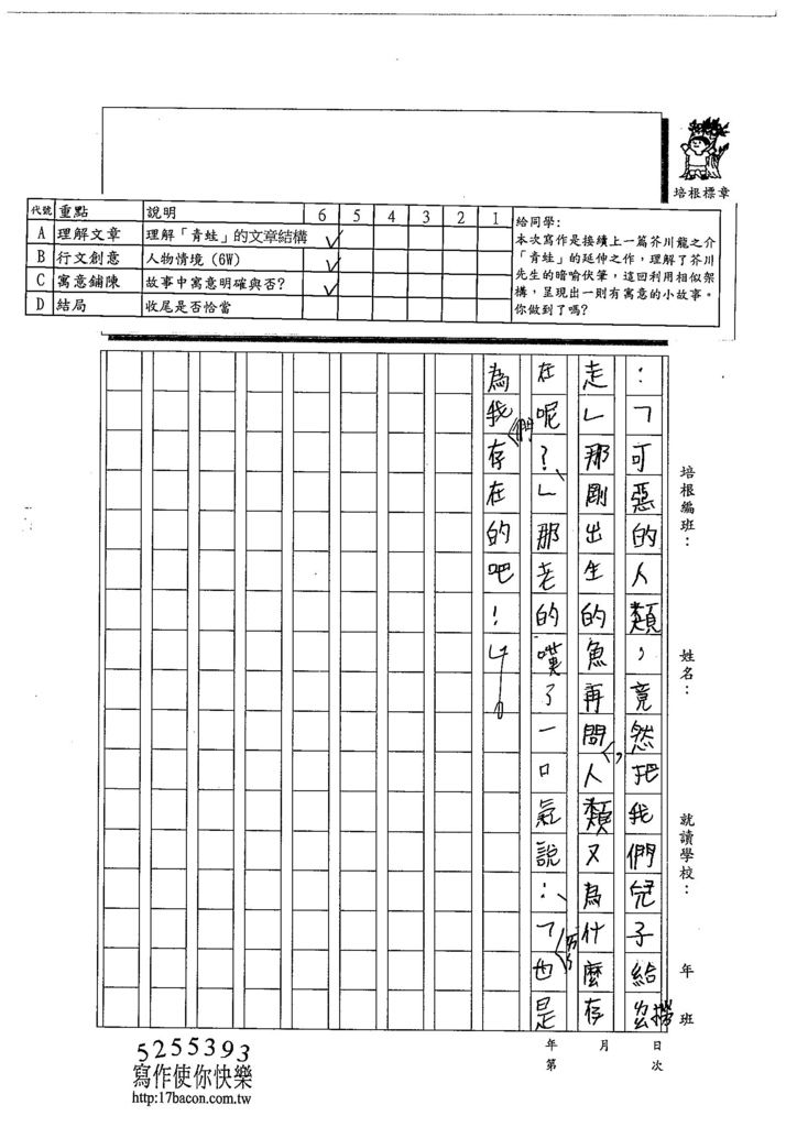103WA107林軒宇 (3)
