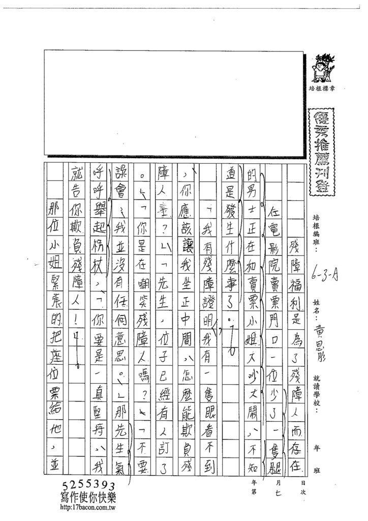 103WA107黃思肜 (1)