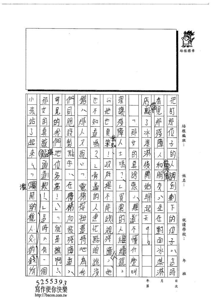 103WA107黃思肜 (2)