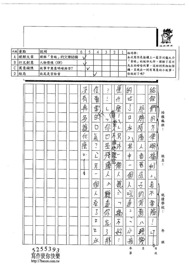 103WA107黃思肜 (3)