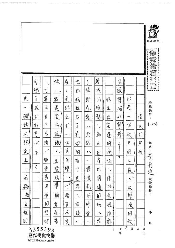 103WA107黃莉瑾 (1)