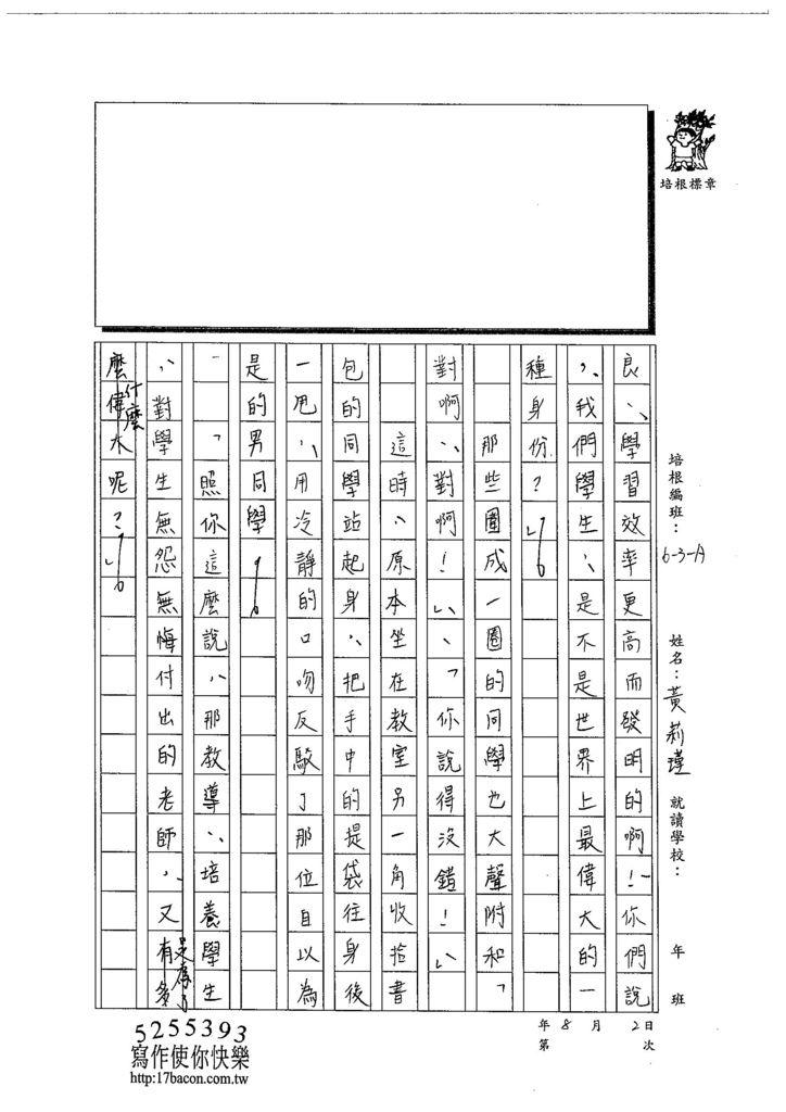 103WA107黃莉瑾 (2)