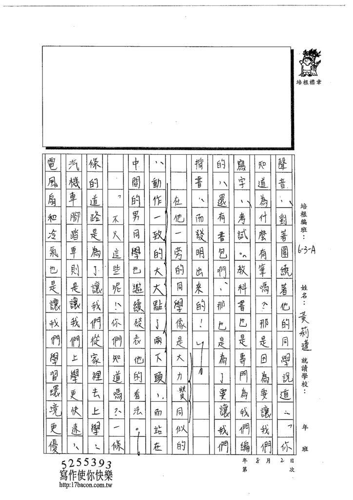 103WA107黃莉瑾 (3)