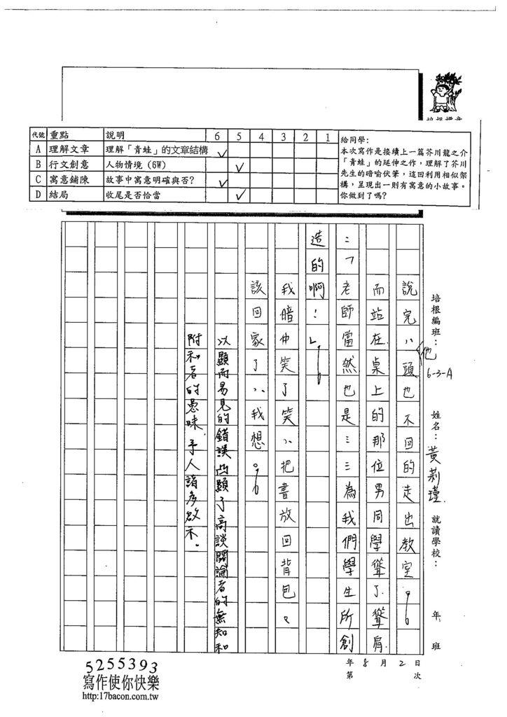 103WA107黃莉瑾 (4)