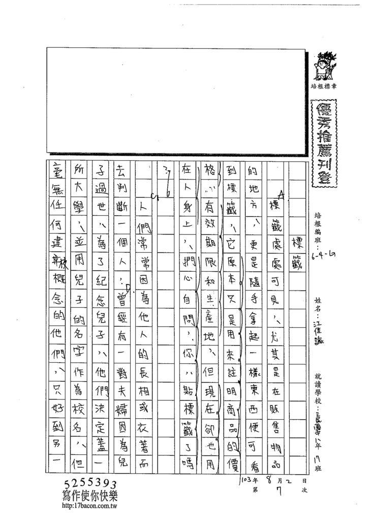 103WG107江佳諭 (1)