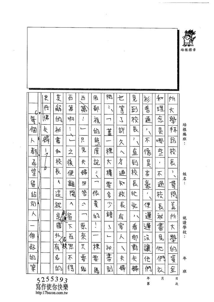 103WG107江佳諭 (2)