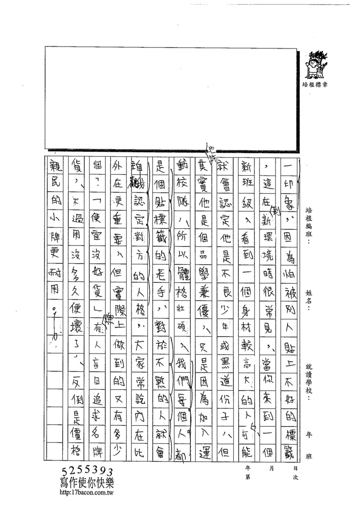 103WG107江佳諭 (3)