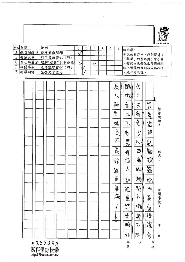 103WG107江佳諭 (4)