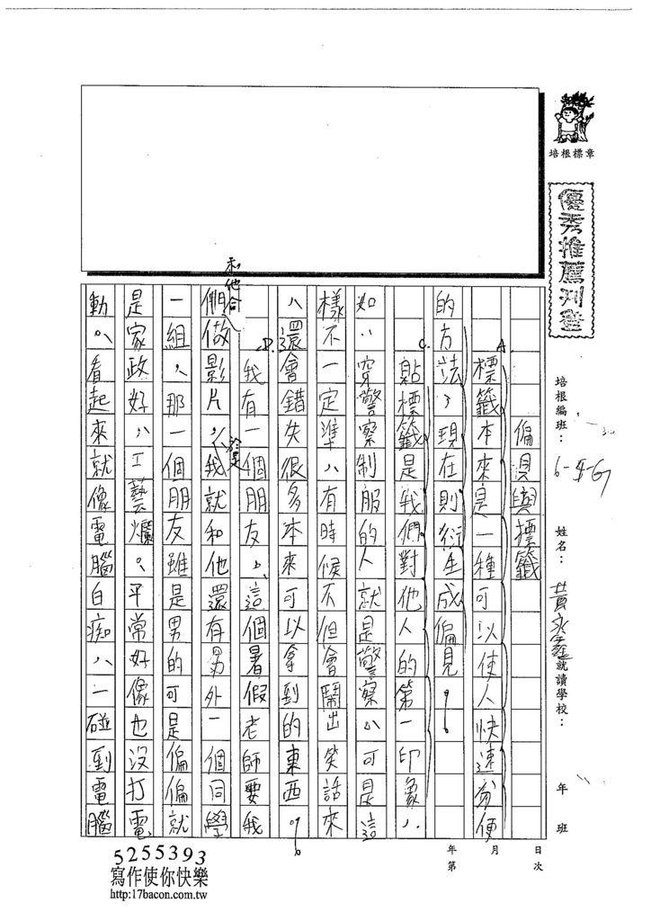 103WG107黃永鑫 (1)