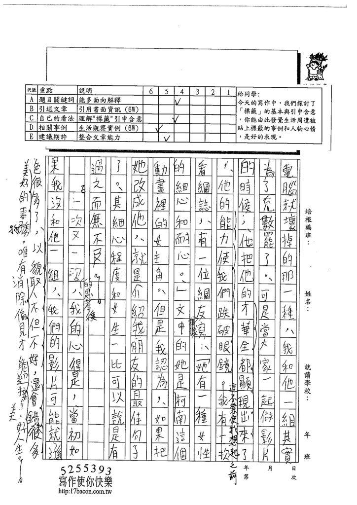 103WG107黃永鑫 (2)