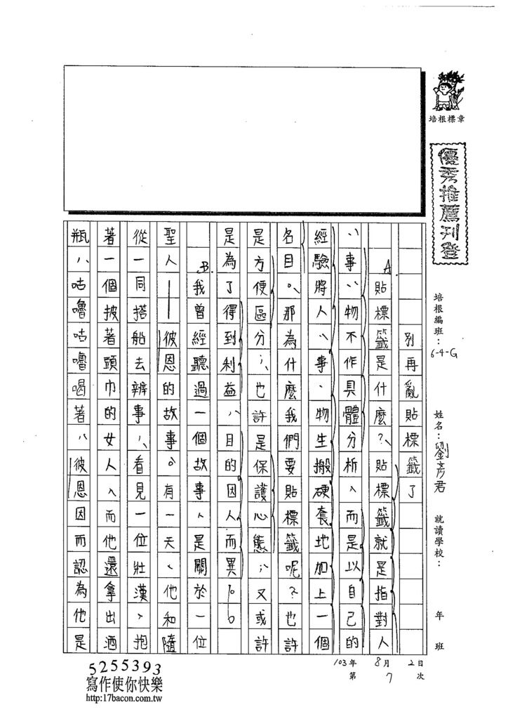103WG107劉彥君 (1)
