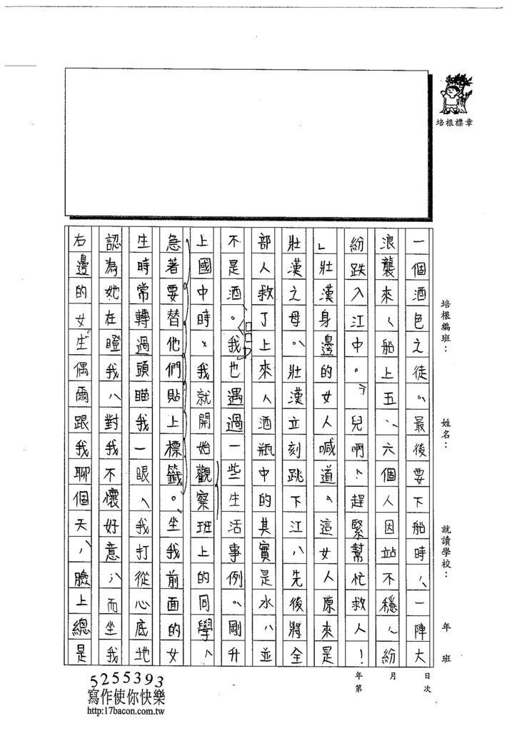 103WG107劉彥君 (2)