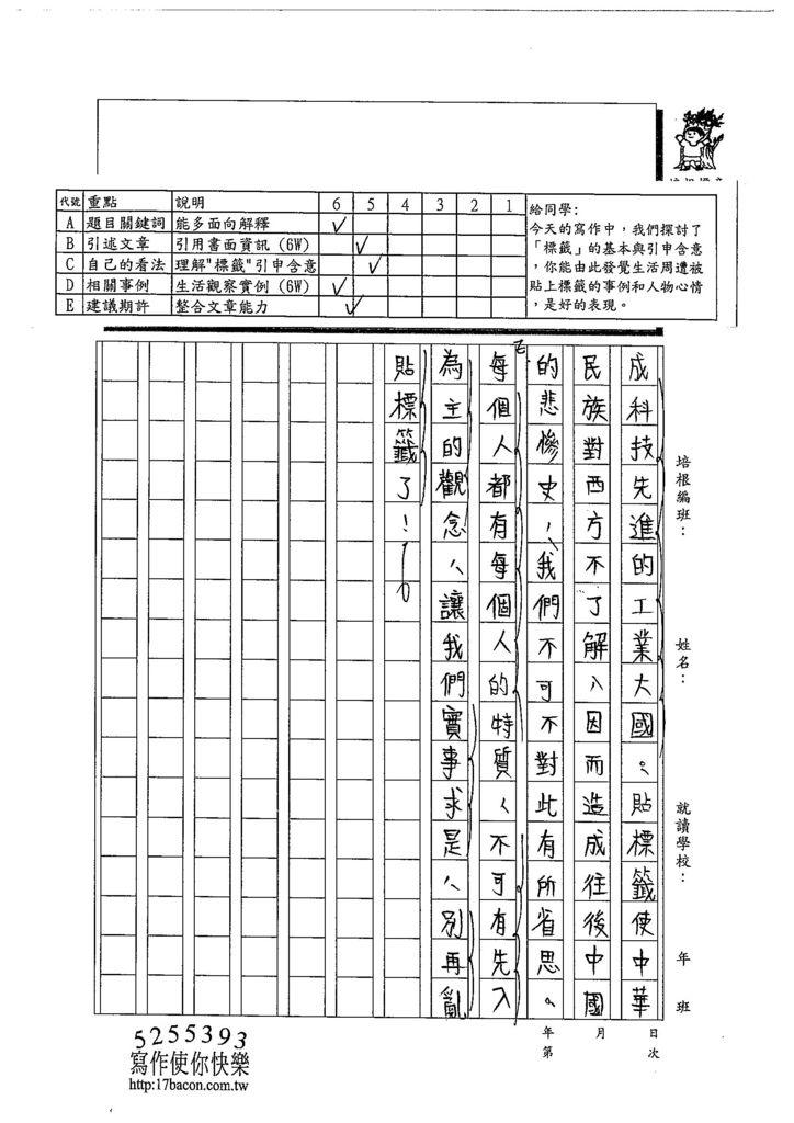 103WG107劉彥君 (4)