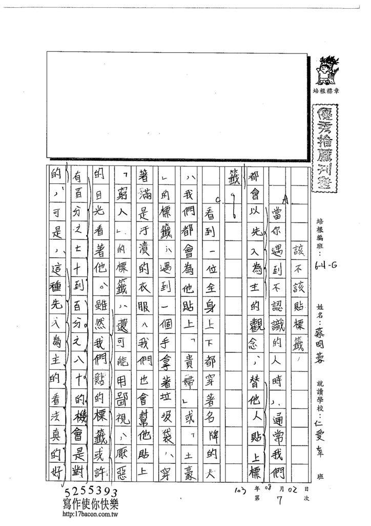 103WG107蔡昀蓉 (1)