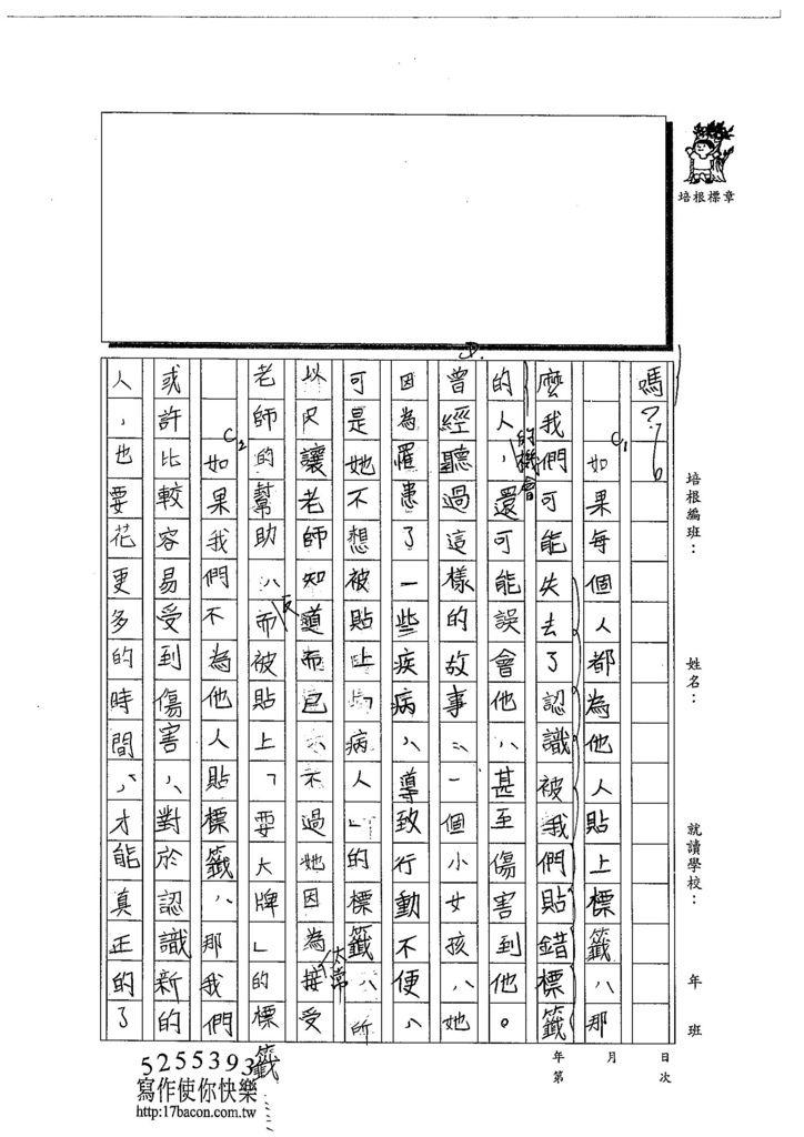 103WG107蔡昀蓉 (2)