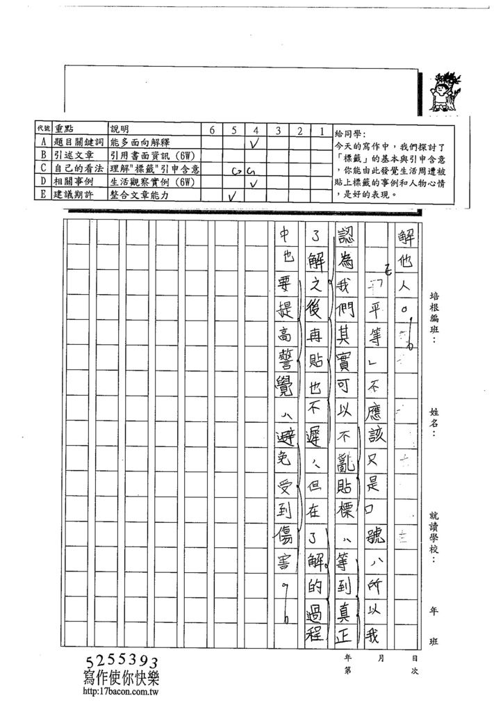 103WG107蔡昀蓉 (3)
