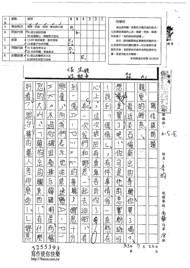 103WE106李昀 (1)