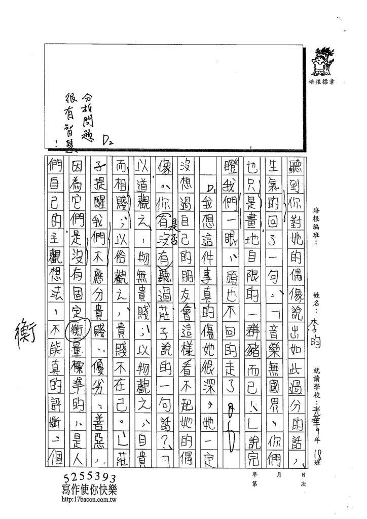 103WE106李昀 (2)