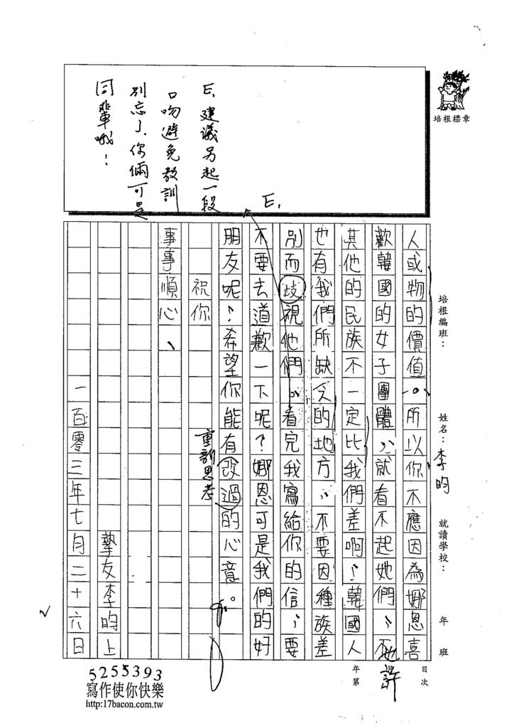 103WE106李昀 (3)
