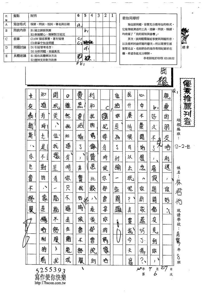 103WE106林君怡 (1)