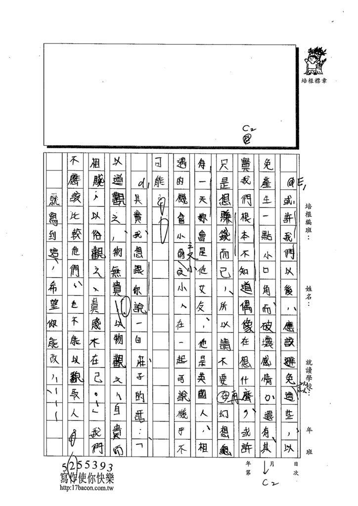 103WE106林君怡 (2)