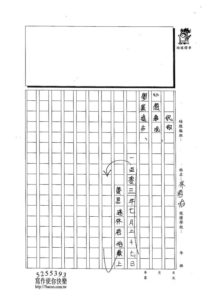 103WE106林君怡 (3)