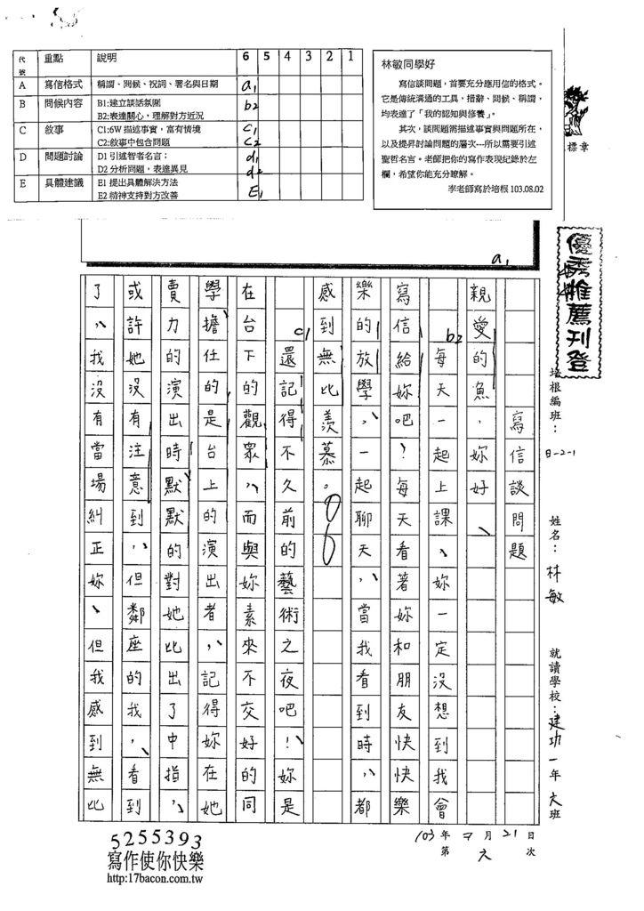 103WE106林敏 (1)