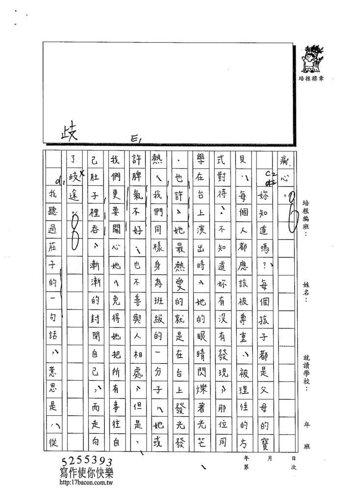 103WE106林敏 (2)