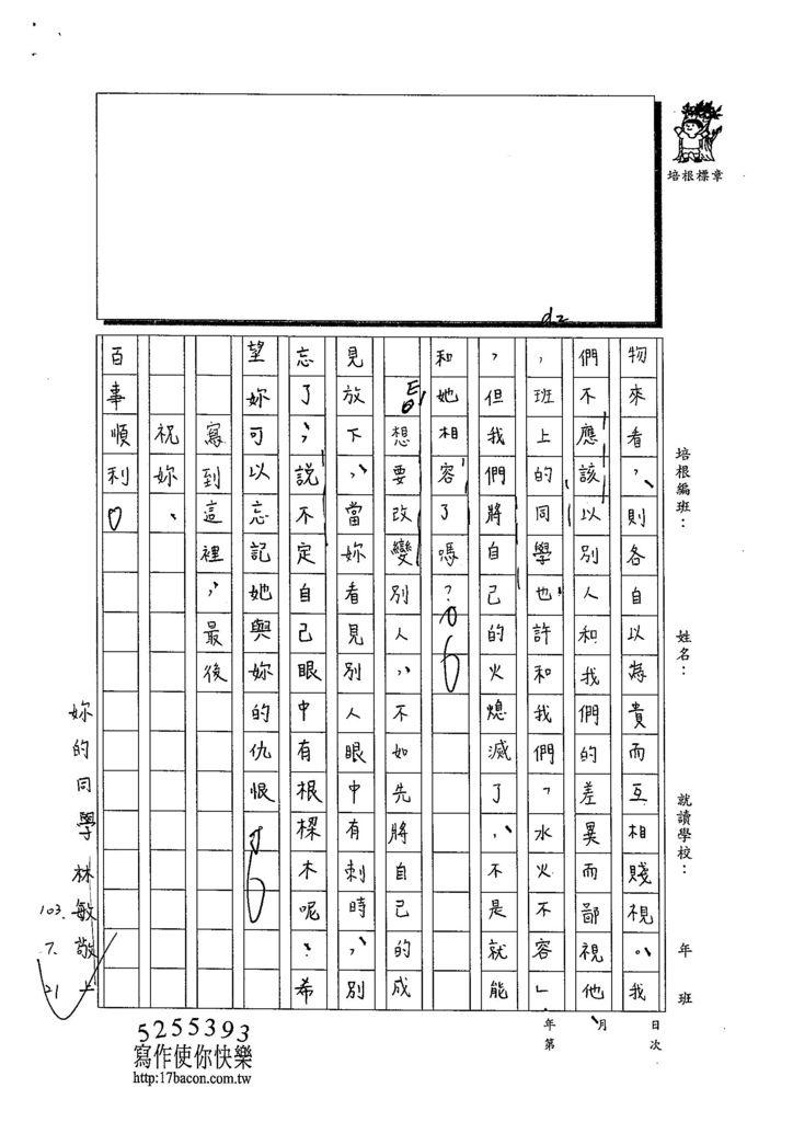 103WE106林敏 (3)