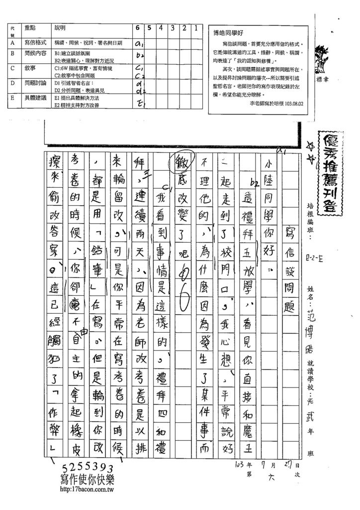 103WE106范博皓 (1)