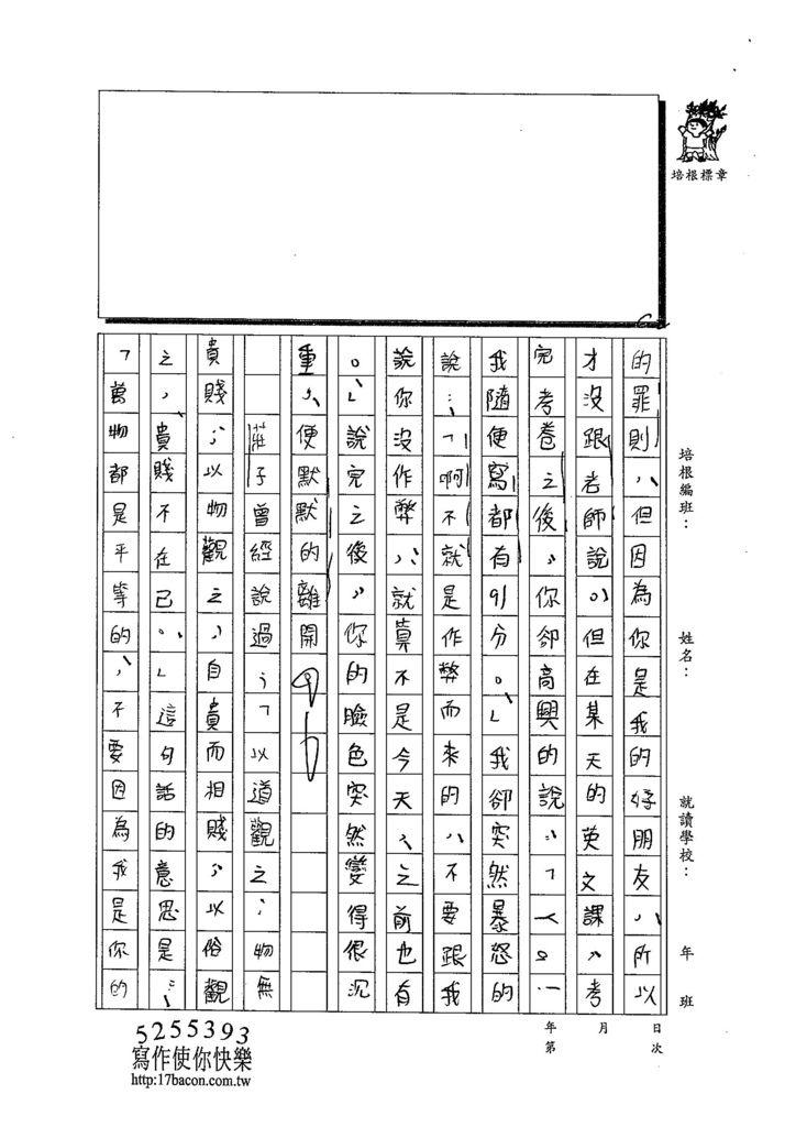 103WE106范博皓 (2)