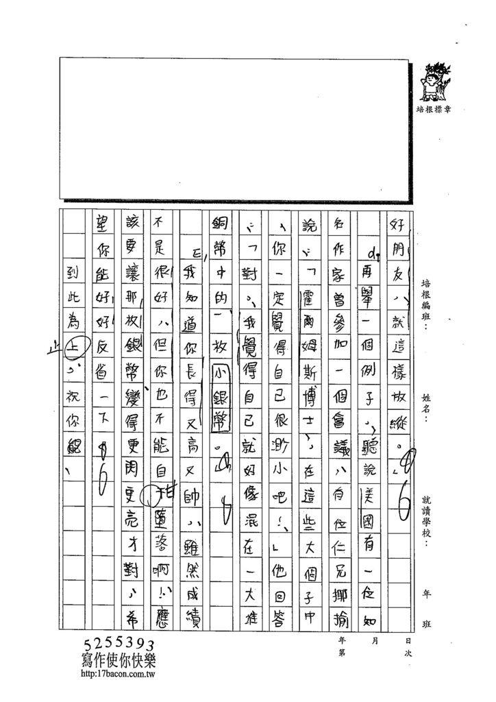 103WE106范博皓 (3)