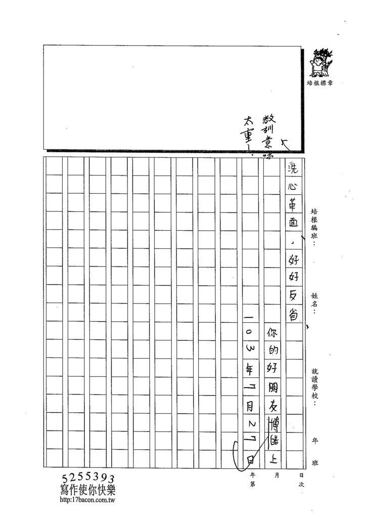 103WE106范博皓 (4)