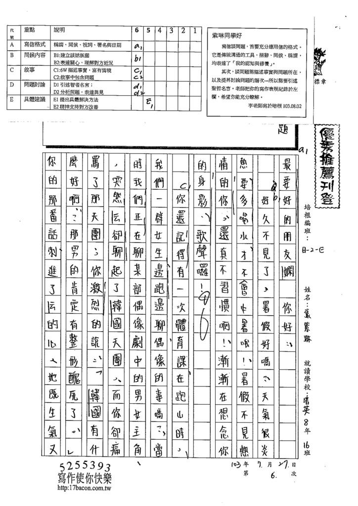 103WE106張紫琳 (1)