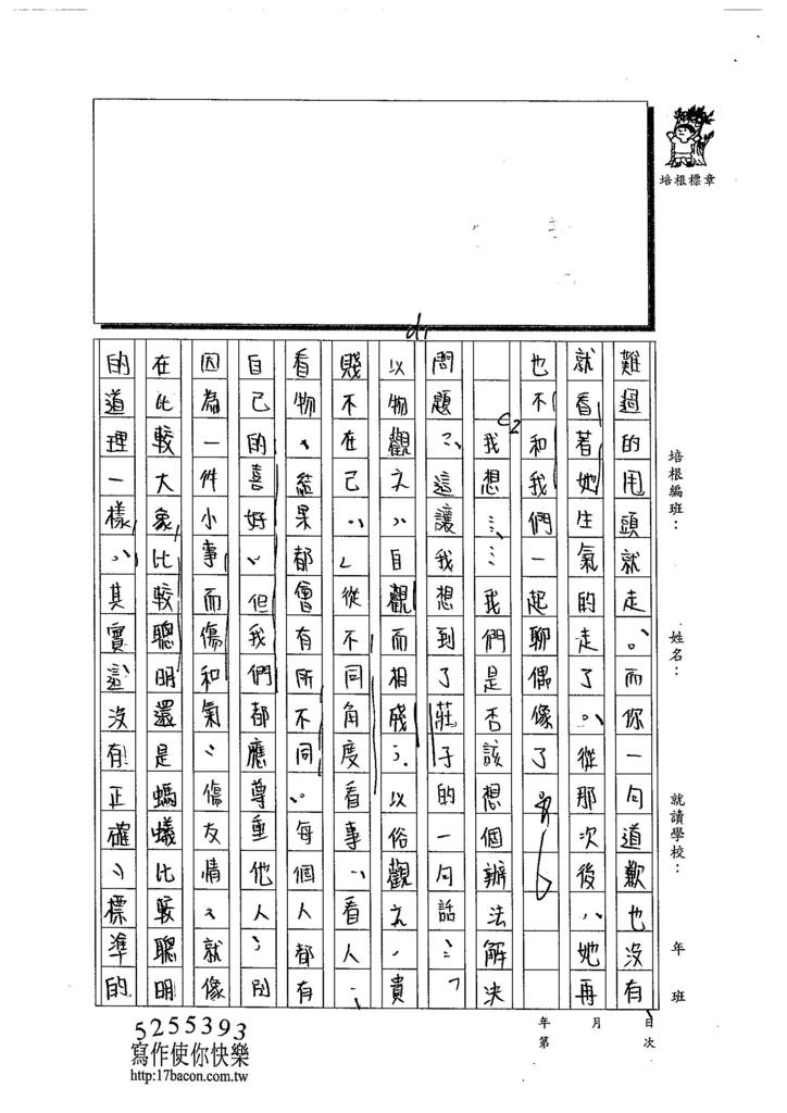 103WE106張紫琳 (2)