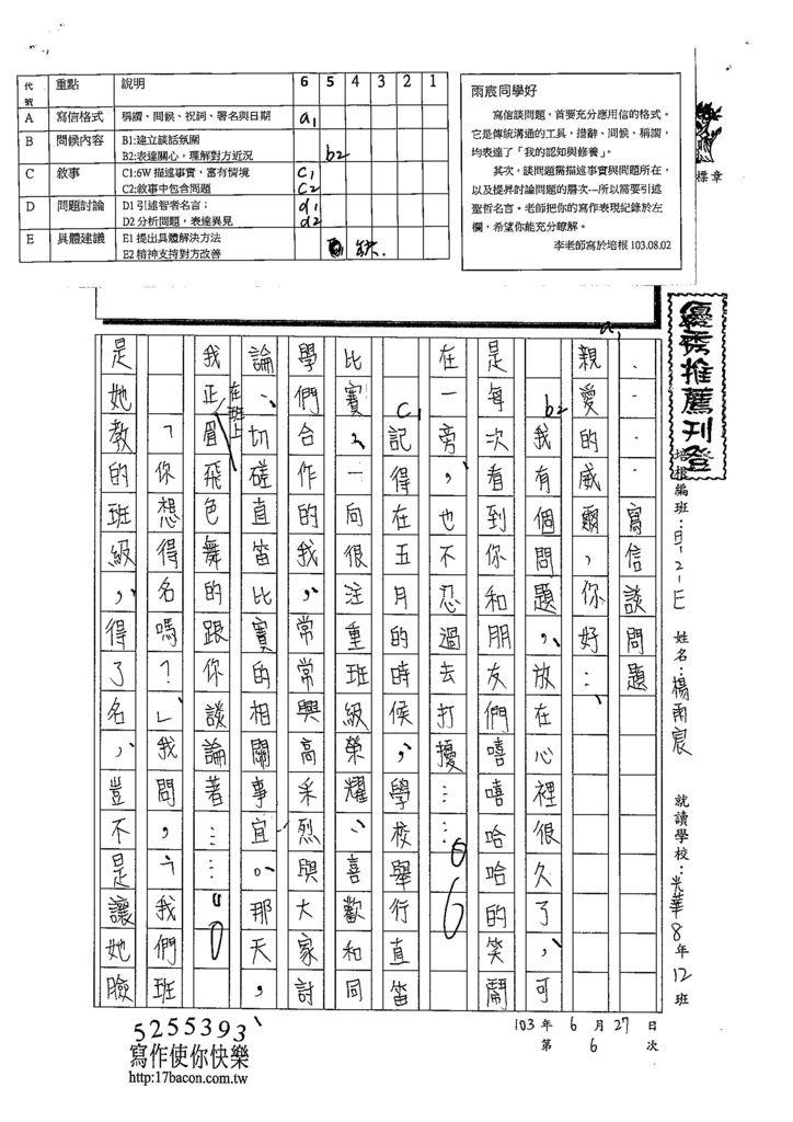 103WE106楊雨宸 (1)