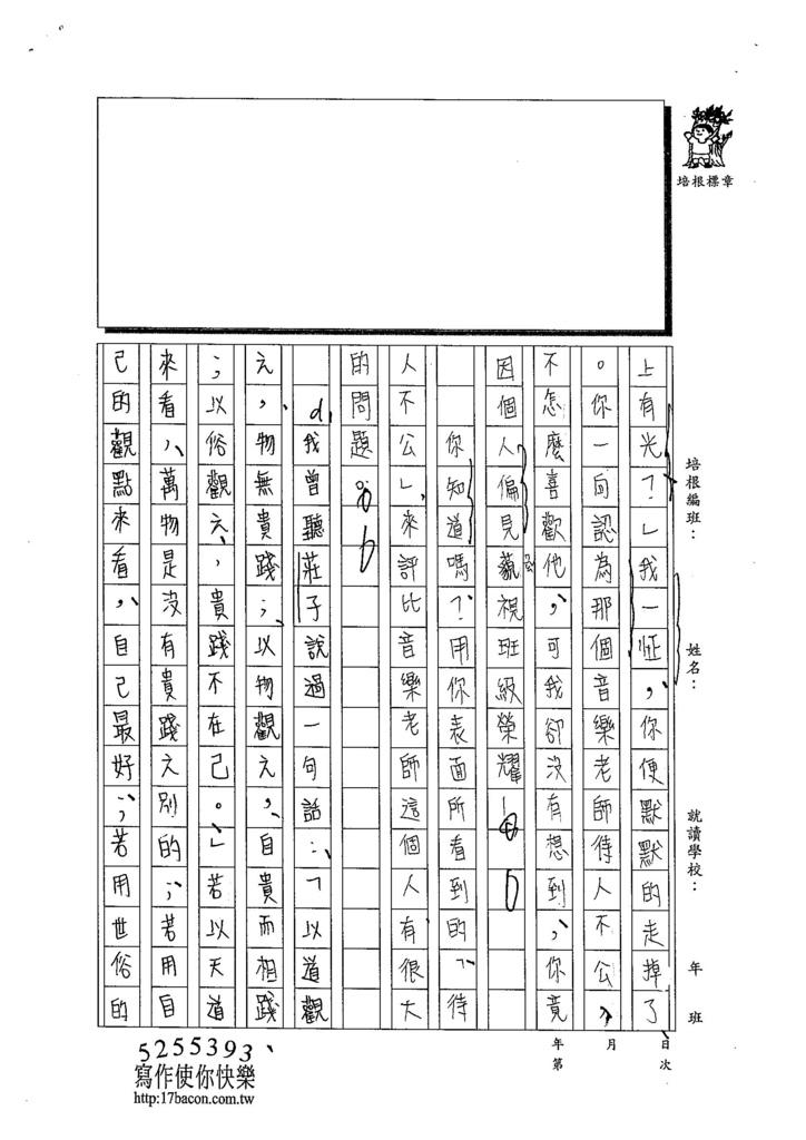 103WE106楊雨宸 (2)