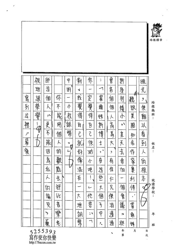 103WE106楊雨宸 (3)