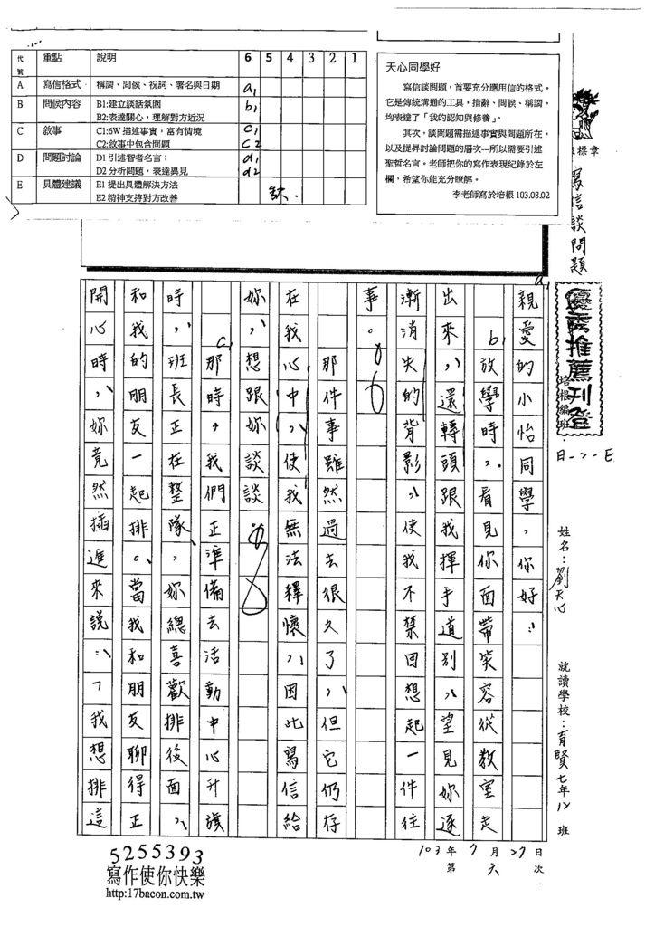 103WE106劉天心 (1)