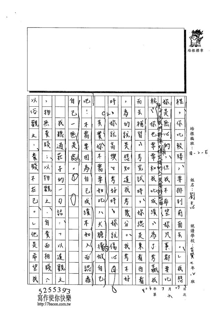 103WE106劉天心 (2)