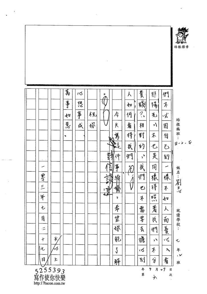 103WE106劉天心 (3)