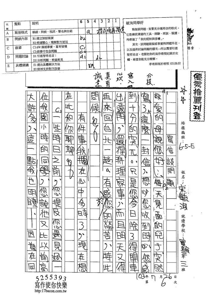 103WE106宋毓洵 (1)