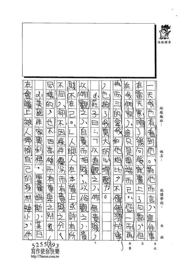 103WE106宋毓洵 (2)