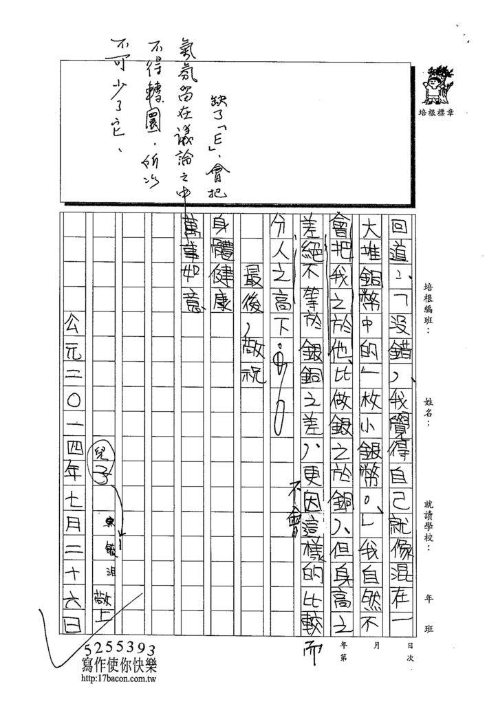 103WE106宋毓洵 (3)