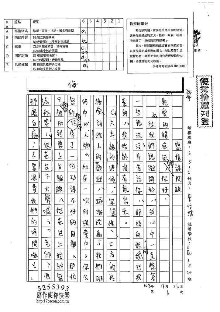 103WE106曹怡婷 (1)