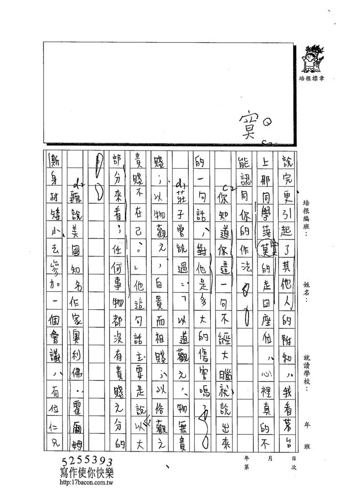 103WE106曹怡婷 (2)