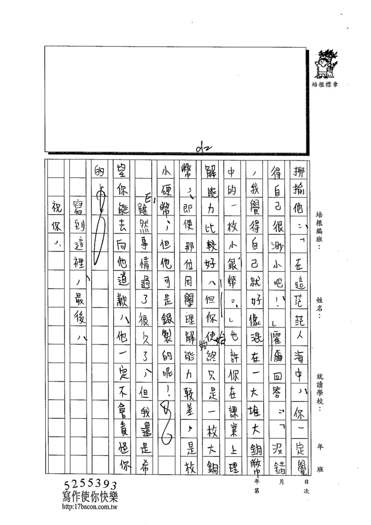 103WE106曹怡婷 (3)