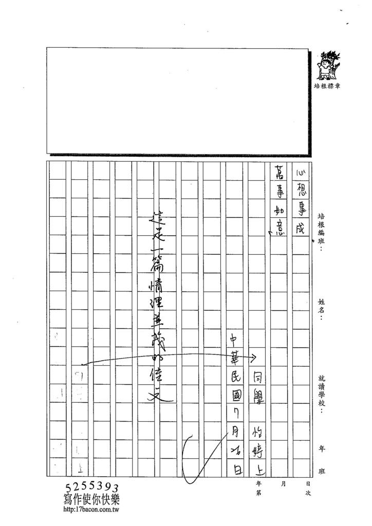 103WE106曹怡婷 (4)