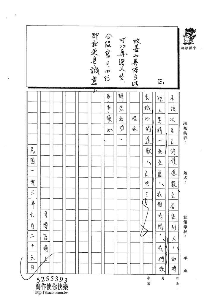 103WE106曾冠瑜 (4)