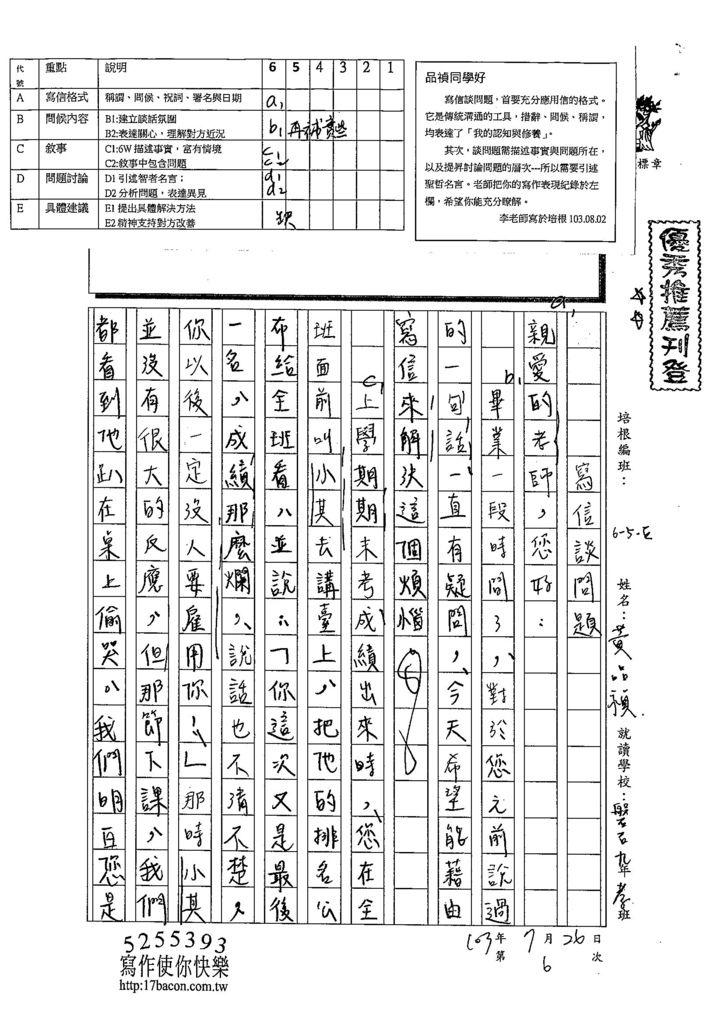 103WE106黃品禎 (1)
